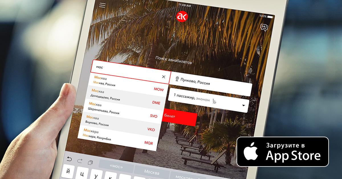 Приложение Aviakassa на iPad