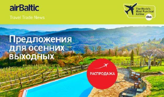 Распродажа осенних билетов от airBaltic!