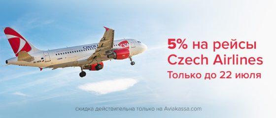 Эксклюзивная акция в Прагу от Czech Airlines!