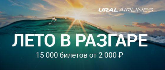 Продлите лето с «Уральскими авиалиниями» со скидкой до 30%