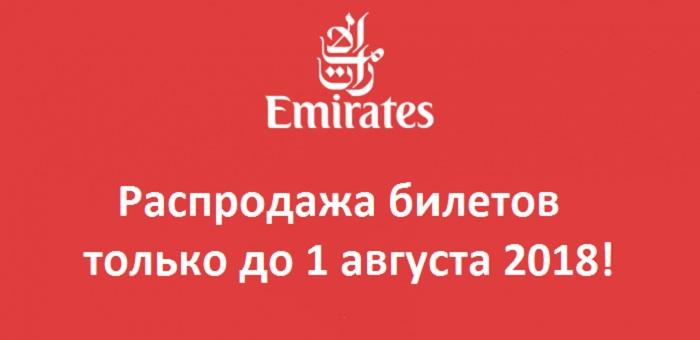 Распродажа билетов Emirates из Москвы и Санкт-Петербурга!