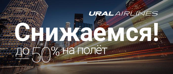 9 дней скидок от Уральских Авиалиний!
