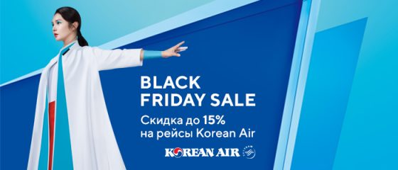 Черная Пятница вместе с KOREAN AIR