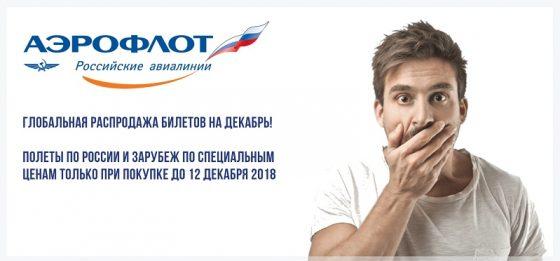 Глобальная распродажа билетов Аэрофлота началась!