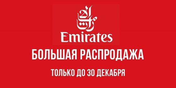 Большая распродажа билетов от Emirates!