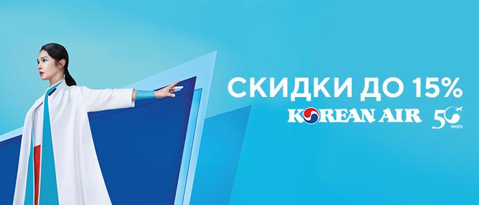 Распродажа билетов Korean Air!