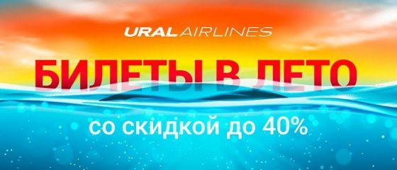 Распродажа от Уральских авиалиний!