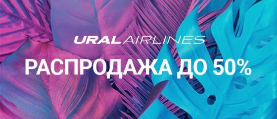 Большая распродажа билетов Уральских авиалиний!