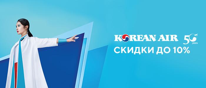 Весенняя распродажа Korean Air!