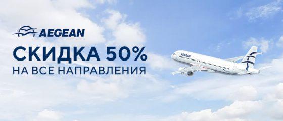 Скидки до 50% на все направления Aegean Airlines!