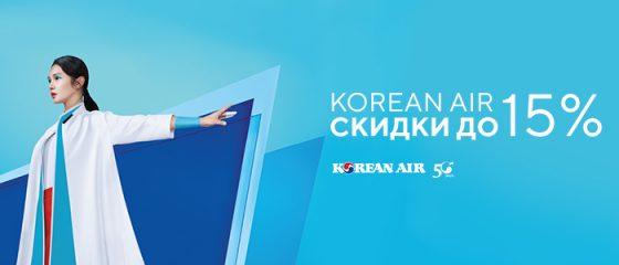 Летние скидки на авиабилеты Korean Air!