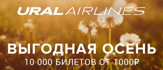 Распродажа Бархатный сезон от Уральских авиалиний!