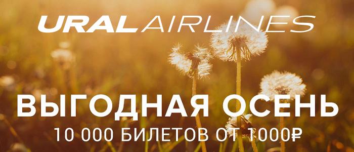 Распродажа «Бархатный сезон» от Уральских авиалиний!