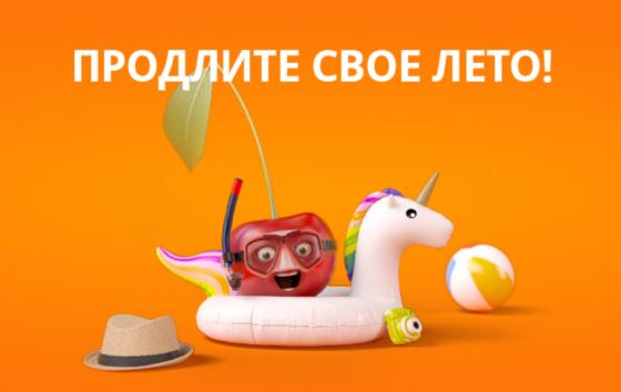 Распродажа «Cherry Sale» от airBatlic!