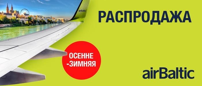 Распродажа авиабилетов на осень и зиму!