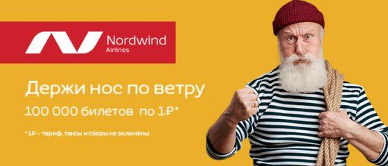 Большая распродажа билетов Nordwind Airlines!