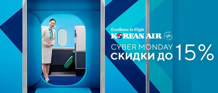 Киберпонедельник от Korean Air!