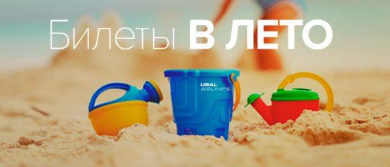 Скидки до 40% от Ural Airlines