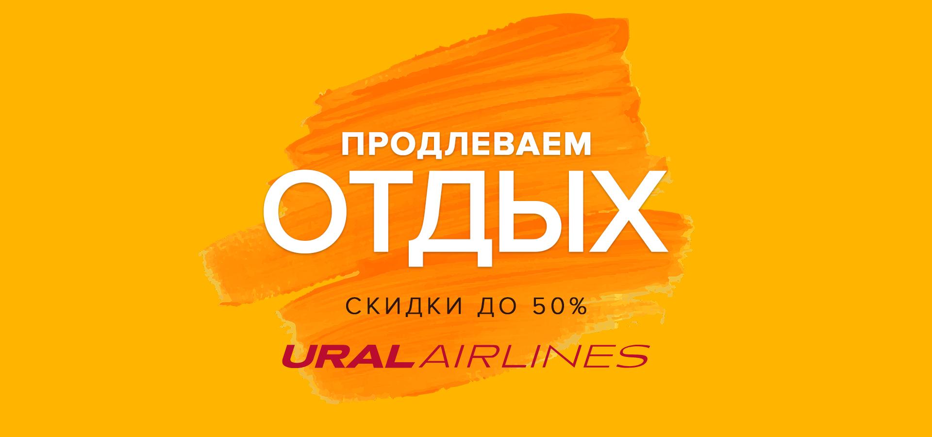 Скидки на билеты Ural Airlines