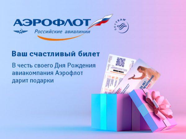 «Ваш счастливый билет» от Аэрофлот