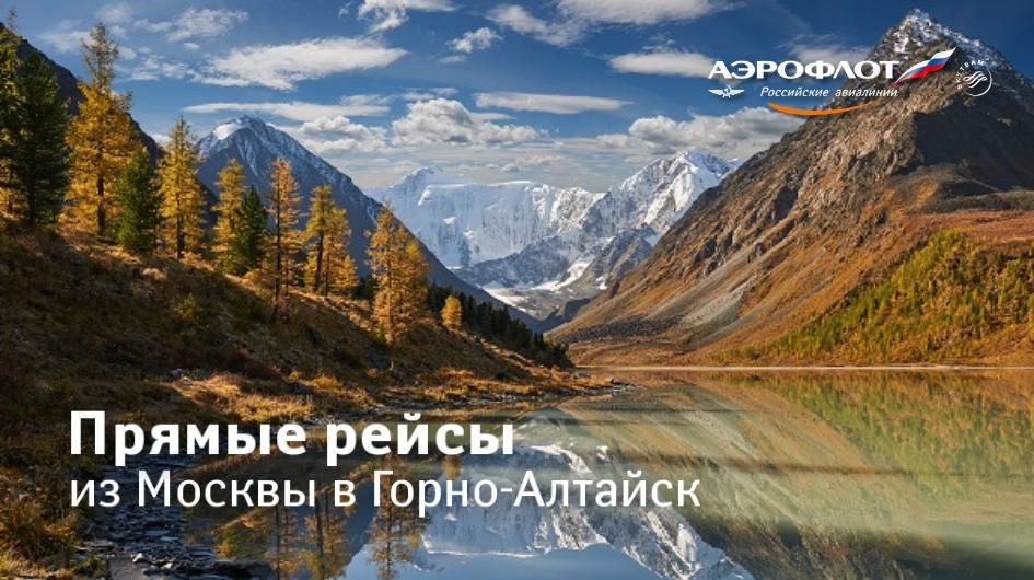 Прямые рейсы в Горно-Алтайск от Аэрофлота