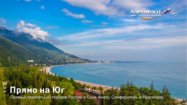 Прямые рейсы на черноморское побережье от Аэрофлота